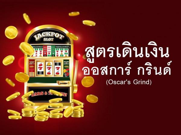 สูตรเดินเงิน ออสการ์ กรินด์ (Oscar's Grind)