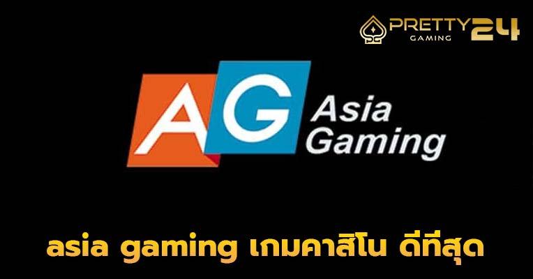 asia gaming ข้อดีที่คุณควรเข้ามาเล่น