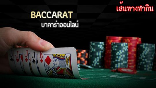ทริคการเล่นเกมไพ่ บาคาร่าออนไลน์ ให้มีโอกาสชนะสูง