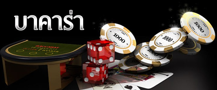 baccarat-review-banner