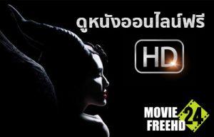 ดุหนังออนไลน์ ดูหนังใหม่ ดูหนังฟรี moviefreehd24