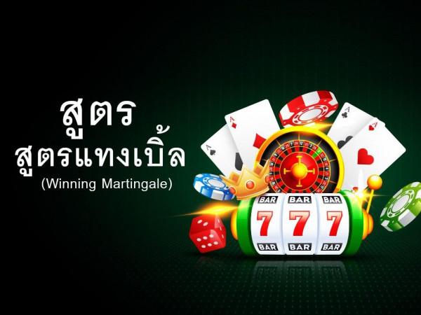 สูตรแทงเบิ้ล (Winning Martingale)