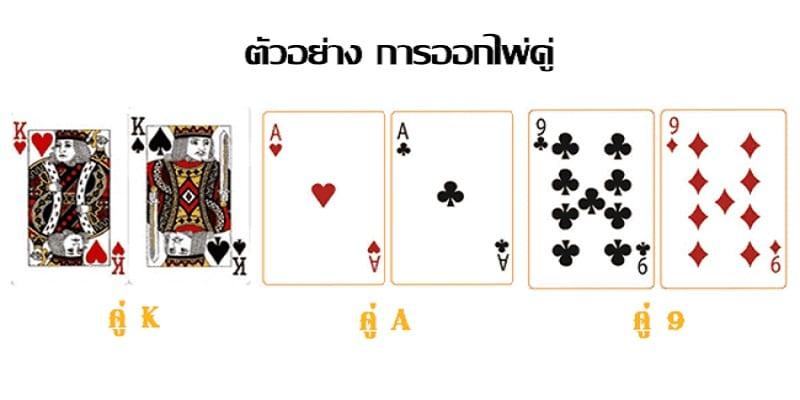 เทคนิคบาคาร่าไพ่คู่ การแทง Player Pair – Banker Pair